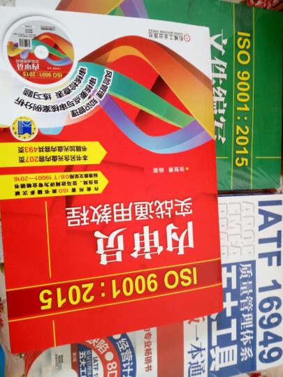 ISO90012015文件编写+内审员实战通用教程+IATF16949质量管理体系五大工具 晒单图