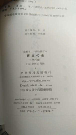 点校本二十四史修订本:旧五代史(平装全6册)  晒单图