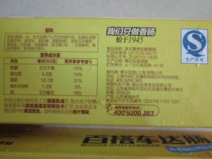 尊乐 百搭车达肠 冷冻熟食 65g/盒 芝士烤肠 早餐肠 全程冷链 晒单图