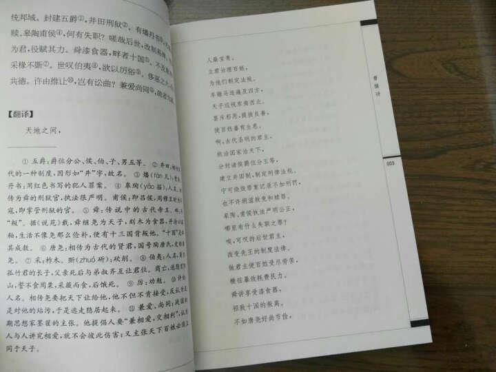 三曹诗选译(修订版) 晒单图