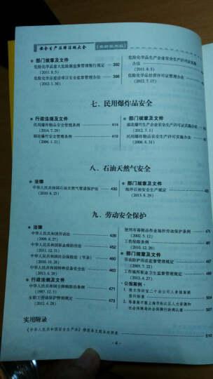 中华人民共和国安全生产法律法规大全(最新实用版) 晒单图