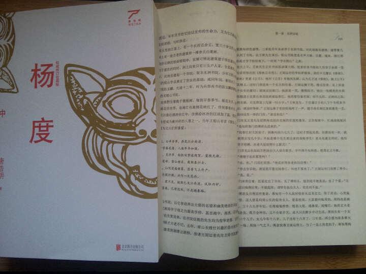 杨度(权威修订收藏版 套装上中下册) 晒单图