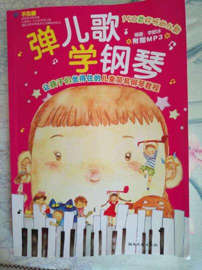 松鹤 SOU 150首钢琴谱 钢琴书教程弹儿歌学钢琴带歌词弹唱教材儿童钢琴曲谱 晒单图