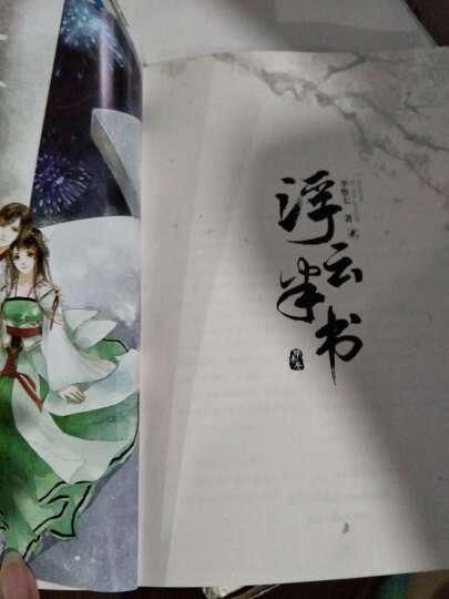 浮云半书2李惟七著 其出版作品有《天下不帅》《大唐奇案攻略》 晒单图