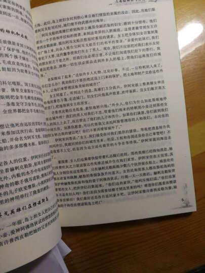 古希腊神话与传说/大语文丛书·语文新课标必读 晒单图