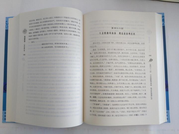 西游原旨 晒单图