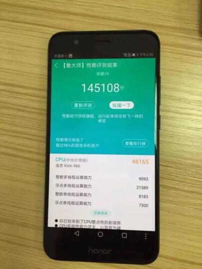 【联通赠费版】荣耀 V9 全网通 标配版 4GB 64GB 幻夜黑 移动联通电信4G手机 双卡双待 晒单图