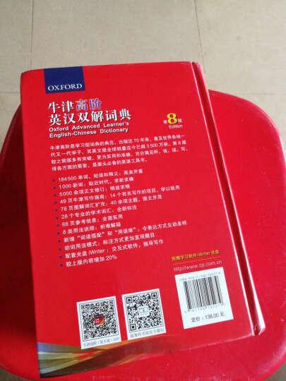 精装正版 牛津高阶英汉双解词典第8版 英语词典 英汉词典商务书 英语与其他外语辞典与工具书 晒单图