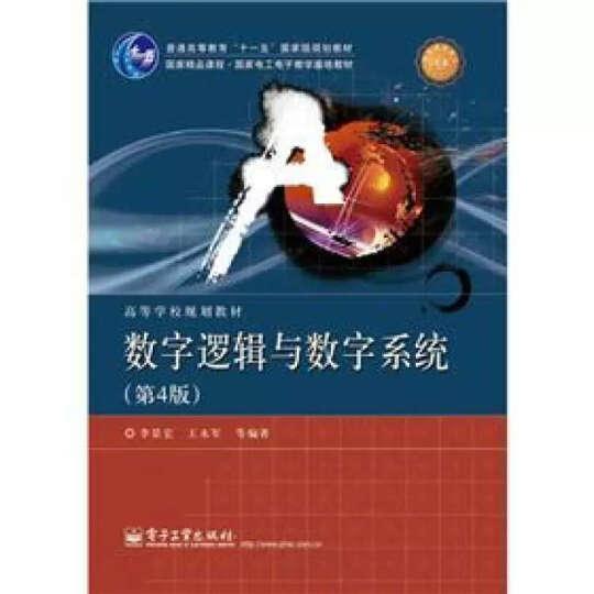"""数字逻辑与数字系统(第4版)/高等学校规划教材·普通高等教育""""十一五""""国家级规划教材 晒单图"""