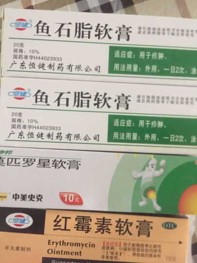 中美史克百多邦莫匹罗星软膏 1盒 革兰阳性球菌引起的皮肤感染 10g/ 盒 晒单图