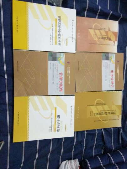 自学考试教材 00078 0078银行会计学 自考教材 张超英 2012年版 金融专业 晒单图