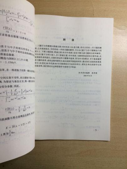 量子力学教程习题剖析 晒单图