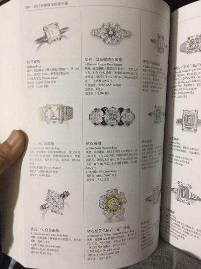 2017全球珠宝拍卖年鉴 晒单图