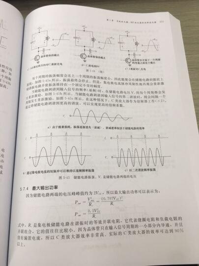 模拟电子技术基础:系统方法 晒单图