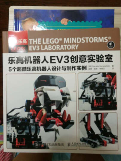 乐高机器人EV3创意实验室 晒单图
