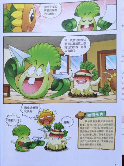 植物大战僵尸2武器秘密之科学漫画(第八辑)(套装共4册) 晒单图