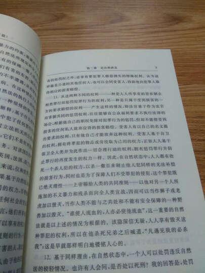 政府论(下篇) 洛克 政治 书籍 晒单图