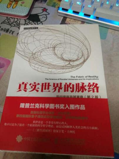 真实世界的脉络 平行宇宙及其寓意(第2版) 晒单图