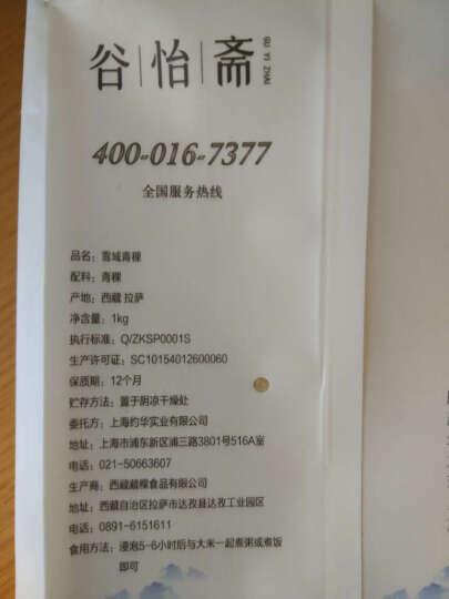 谷怡斋 西藏雪域青稞1kg 五谷杂粮 粥米 搭配大米燕麦 晒单图