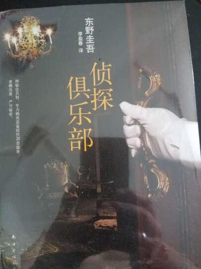 侦探俱乐部(2015版)东野圭吾经典本格推理 五起离奇命案,牵出一个神秘侦探俱乐部 正版 晒单图