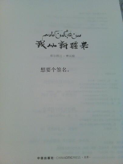 中国国家地理出品!我从新疆来:100位来自新疆的普通中国人,呈现一个超乎想象的真实新疆 晒单图
