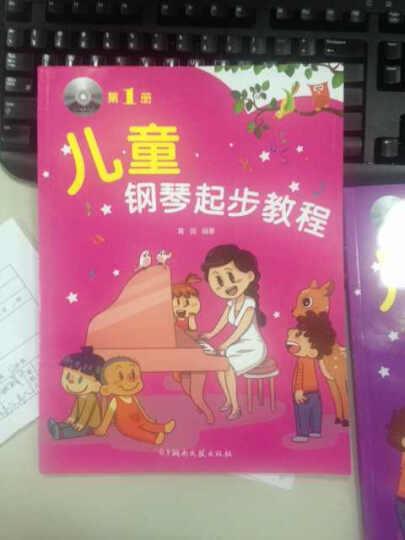 儿童钢琴起步教程(第1册)--比实体店便宜多了