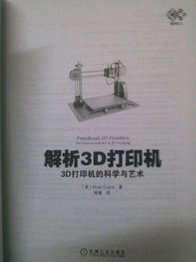 解析3D打印机:3D打印机的科学与艺术 晒单图