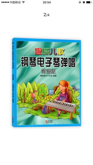 趣味儿歌钢琴电子琴弹唱(简谱版)儿童少儿初学钢琴电子琴入门教程琴谱从零起步学弹音乐经典歌曲 晒单图