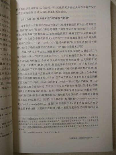中德私法研究(14):共同共有 晒单图