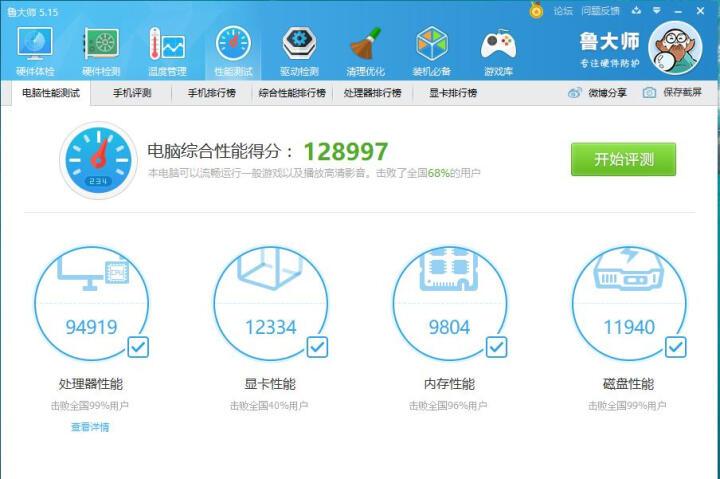 海尔(Haier)凌越S4 13.3英寸金属轻薄学生商务笔记本(i7-7500U 8G 128G SSD+500G 72%色域 1080P 正版Win10) 晒单图