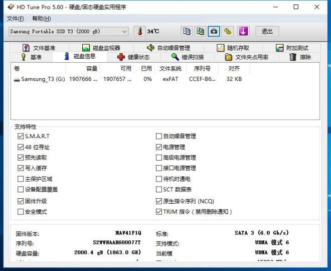 三星(SAMSUNG) T3系列 2TB 移动固态硬盘(MU-PT2T0B/CN) 晒单图