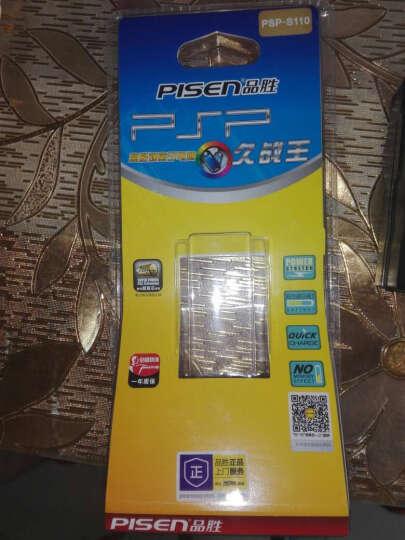 品胜(PISEN) S110 PSP电池 索尼psp2000 psp3000游戏机电池PSP3006 品胜S110电池+PSP专用充电线 晒单图