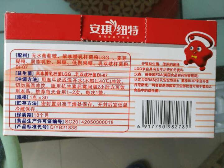 【缺货下架】安琪纽特 开智益生菌固体饮料 30袋(327964) 30袋装 晒单图