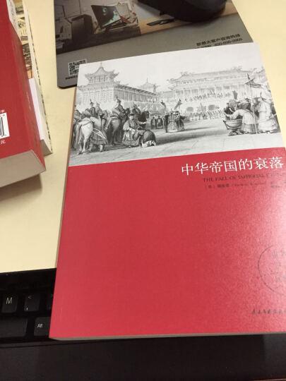 中华帝国的衰落 晒单图