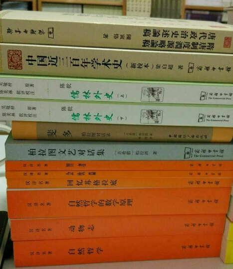自然哲学 黑格尔/汉译世界名著学术丛书 晒单图