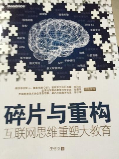 碎片与重构:互联网思维重塑大教育 晒单图