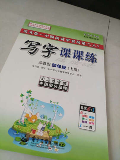 司马彦字帖:写字课课练·4年级(上册)(苏教版)(描摹) 晒单图