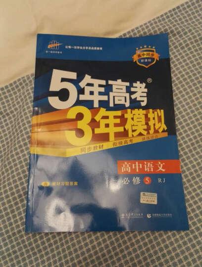 高中语文 必修5 RJ(人教版)高中同步新课标 5年高考3年模拟(2017) 晒单图