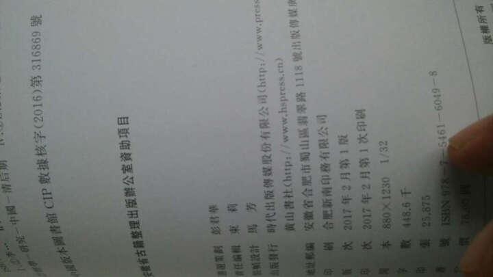安徽古籍丛书:杜徵三友朋手札 晒单图