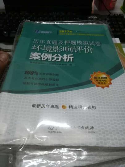 2017环评师注册环境影响评价工程师考试用书 教材真题模拟9本环境评价师送软件 晒单图