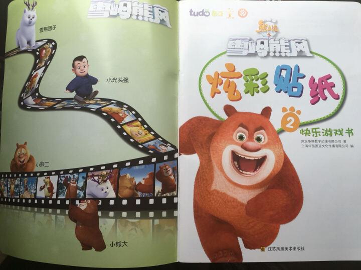 熊出没之雪岭熊风快乐游戏书:炫彩贴纸(2) 晒单图