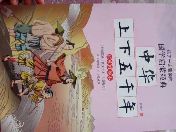 中华上下五千年(无障碍美绘注音版) 晒单图