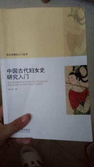 历史学研究入门丛书:中国古代妇女史研究入门 晒单图