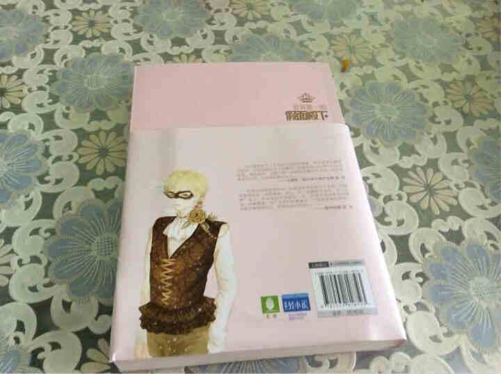 意林·轻文库恋之水晶系列003:世界第一的假面殿下 晒单图
