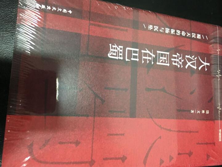 大汉帝国在巴蜀:蜀汉天命的振扬与沉坠[罗辑思维] 晒单图