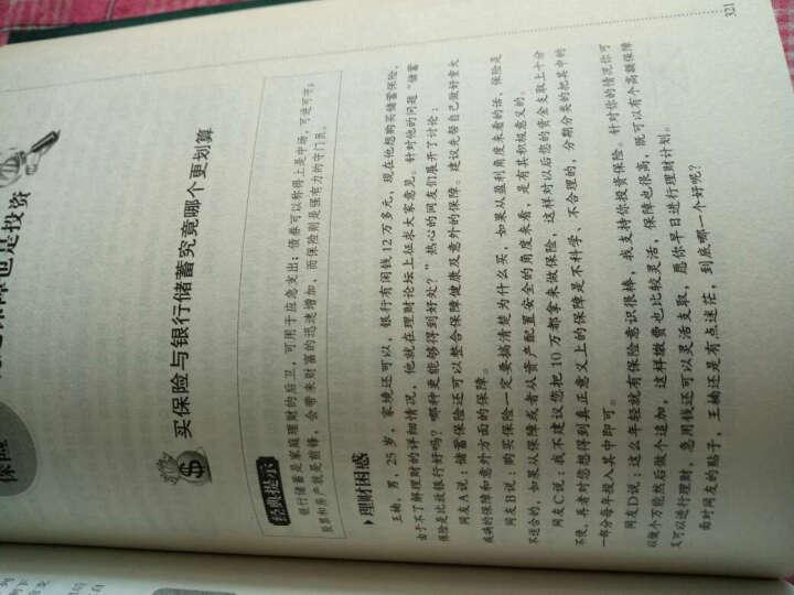 从零开始学理财 厚本590页 家庭投资理财书籍 炒股票基金房产债务黄金保险外汇投资入门 晒单图