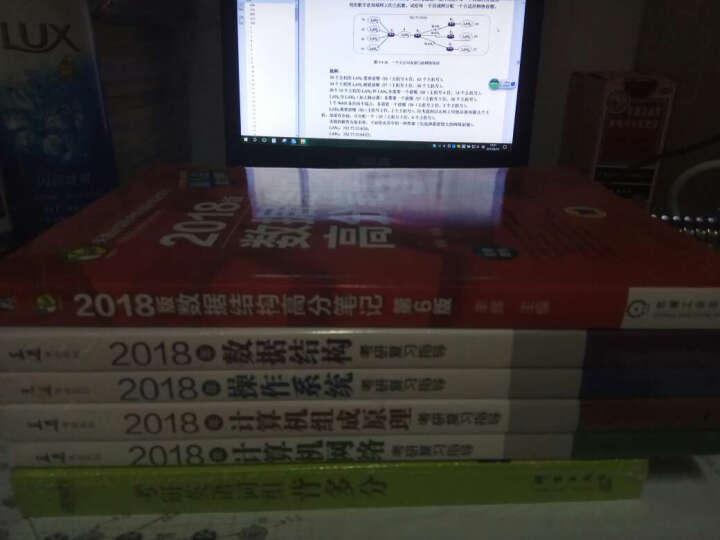 王道考研系列 2018年王道计算机专业考研:数据结构+操作系统+组成原理+计算机网络(套装全4册) 晒单图