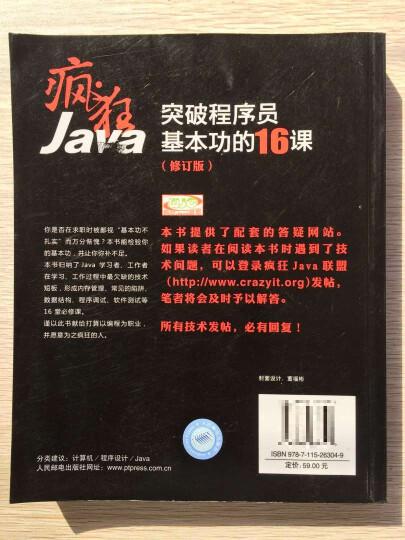 疯狂Java:突破程序员基本功的16课(修订版) 晒单图