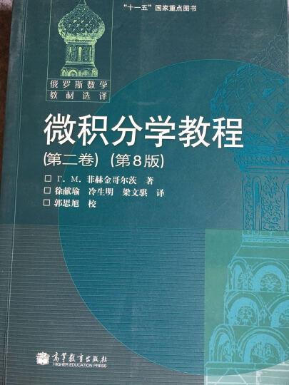 微积分教程(第二卷)第8版 晒单图