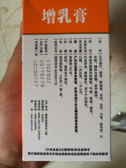 片仔癀增乳膏150g 补血活血催乳增乳生乳通乳产后缺乳 八盒装 晒单图
